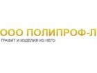 Полипроф-Л ООО