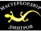 Мастербордюр Дмитров