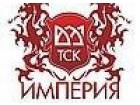 ООО ТСК Империя