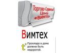 """ООО Торгово-Сервисный центр """"ВИМТЕХ"""""""