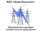 """НПО """"ЭнергоКомплект"""""""