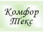 ПК «Комфор Текс»