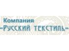 Компания «Русский Текстиль»