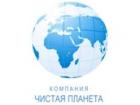 """ООО """"Чистая Планета"""""""