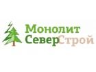 """ООО""""МонолитСеверСтрой"""""""