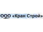 ООО Кран Строй