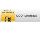 """ООО """"МиниТрак"""""""