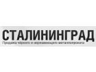 ООО Сталининград