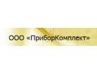 ООО «ПриборКомплект»