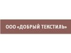 ООО «Добрый текстиль»