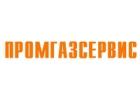 ООО «Промгазсервис»