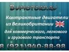 «Контрактные двигатели из Европы» Интернет-магазин