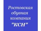 """Ростовская обувная компания """"КСН"""""""