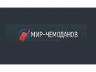 """Интернет-магазин """"Мир-чемоданов"""""""