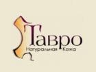 Компания «Тавро»