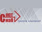 Опт-Снаб