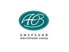 Амурский ювелирный завод