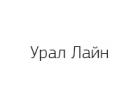 Урал Лайн