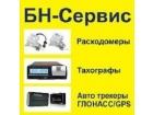 """ООО """"БН-Сервис Групп"""""""
