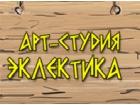 ЭклектикаСПб