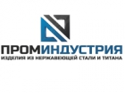 "ООО ""ПромИндусрия"""
