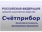 ЗАО Счетприбор