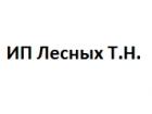 ИП Лесных Т.Н.