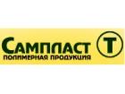 ООО ПКП Сампласт-Т