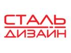 ООО «СтальДизайн»