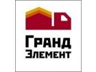 ООО Гранд Элемент