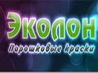 ЗАО «ЭКОЛОН ПК»