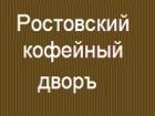 Ростовский кофейный дворъ. Производство, опт.
