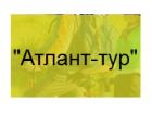 ООО Атлант-тур