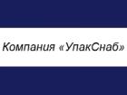 Компания «УпакСнаб»
