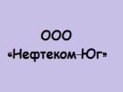 ООО Нефтеком-Юг