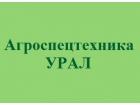 ООО «Агроспецтехника-Урал»