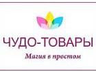 ООО Чудо-Товары