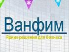 ООО «Ванфим»