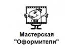 """Мастерская """"Оформители"""""""