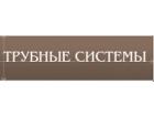 ООО «Трубные системы»