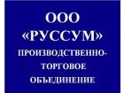 """ООО """"РУССУМ"""""""