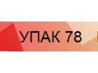 УПАК 78