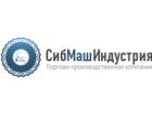 ООО СибМашИндустрия