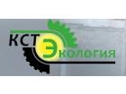"""ООО """"КСТ Экология"""""""