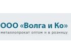 ООО «Волга и Ко»