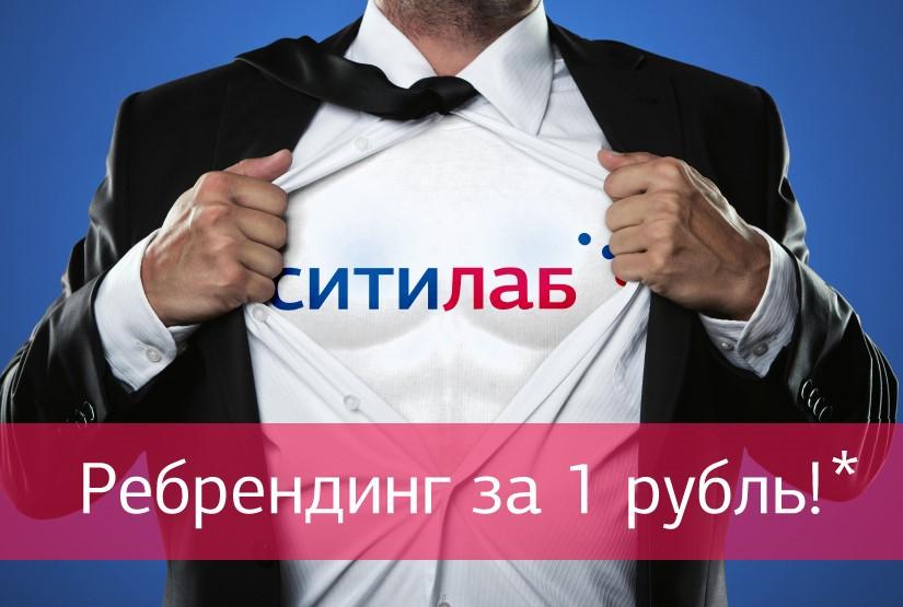 Акция на франшизу Ситилаб
