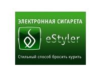 Франшиза Электронная сигарета eStyler