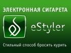Электронная сигарета eStyler