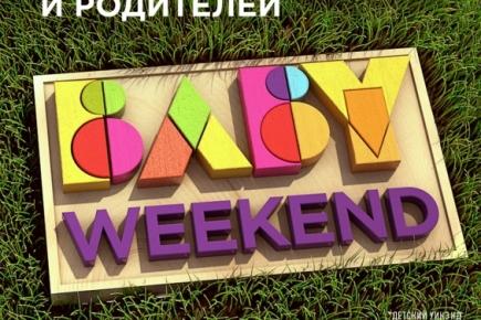 «Крошка Ру» на фестивале BABY WEEKEND
