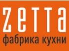 Кухни Zetta